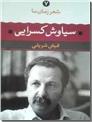 خرید کتاب سیاوش کسرایی، شعر زمان ما - 7 از: www.ashja.com - کتابسرای اشجع