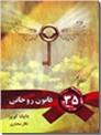 خرید کتاب 35 قانون روحانی از: www.ashja.com - کتابسرای اشجع