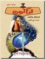 خرید کتاب اراگون از: www.ashja.com - کتابسرای اشجع