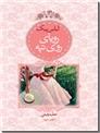 خرید کتاب رویای روی تپه از: www.ashja.com - کتابسرای اشجع