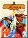 خرید کتاب بریسینگر - 2 جلدی از: www.ashja.com - کتابسرای اشجع