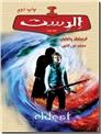 خرید کتاب الدست - 2 جلدی از: www.ashja.com - کتابسرای اشجع