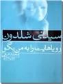 خرید کتاب رویاهایت را به من بگو شلدون از: www.ashja.com - کتابسرای اشجع