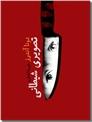 خرید کتاب تصویری شیطانی از: www.ashja.com - کتابسرای اشجع