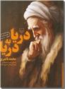 خرید کتاب دریا به دریا از: www.ashja.com - کتابسرای اشجع
