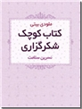 خرید کتاب کتاب کوچک شکرگزاری از: www.ashja.com - کتابسرای اشجع
