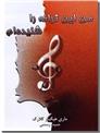 خرید کتاب من این ترانه را شنیده ام از: www.ashja.com - کتابسرای اشجع