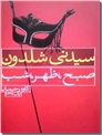 خرید کتاب صبح، ظهر، شب از: www.ashja.com - کتابسرای اشجع