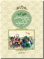 خرید کتاب بر فراز تپه های کرکتون از: www.ashja.com - کتابسرای اشجع