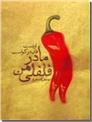 خرید کتاب مادر فلفلی من از: www.ashja.com - کتابسرای اشجع