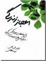 خرید کتاب اعجاز زندگی - لوییز هی از: www.ashja.com - کتابسرای اشجع
