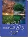 خرید کتاب نیکویی از آن شماست از: www.ashja.com - کتابسرای اشجع
