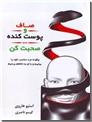 خرید کتاب صاف و پوست کنده صحبت کن از: www.ashja.com - کتابسرای اشجع