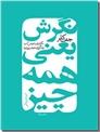 خرید کتاب نگرش یعنی همه چیز از: www.ashja.com - کتابسرای اشجع
