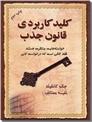 خرید کتاب کلید کاربردی قانون جذب از: www.ashja.com - کتابسرای اشجع