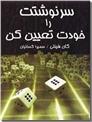 خرید کتاب سرنوشتت را خودت تعیین کن از: www.ashja.com - کتابسرای اشجع