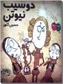 خرید کتاب دو سیب نیوتن از: www.ashja.com - کتابسرای اشجع