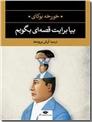 خرید کتاب بیا برایت قصه ای بگویم از: www.ashja.com - کتابسرای اشجع