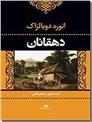 خرید کتاب دهقانان از: www.ashja.com - کتابسرای اشجع