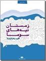 خرید کتاب زمستان تپه های سوما از: www.ashja.com - کتابسرای اشجع