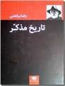 خرید کتاب تاریخ مذکر از: www.ashja.com - کتابسرای اشجع