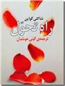 خرید کتاب راه تحول از: www.ashja.com - کتابسرای اشجع