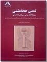 خرید کتاب تمدن هخامنشی از: www.ashja.com - کتابسرای اشجع