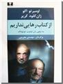 خرید کتاب از کتاب رهایی نداریم از: www.ashja.com - کتابسرای اشجع