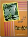 خرید کتاب مرغ مینا از: www.ashja.com - کتابسرای اشجع
