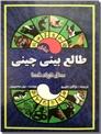 خرید کتاب طالع بینی چینی از: www.ashja.com - کتابسرای اشجع