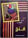 خرید کتاب فنچ از: www.ashja.com - کتابسرای اشجع
