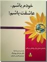 خرید کتاب خودم باشم، عاشقت باشم! از: www.ashja.com - کتابسرای اشجع