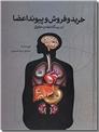 خرید کتاب خرید و فروش و پیوند اعضا از: www.ashja.com - کتابسرای اشجع
