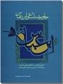 خرید کتاب خاورشناسان و ابن عباس از: www.ashja.com - کتابسرای اشجع