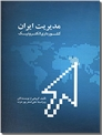 خرید کتاب مدیریت ایران از: www.ashja.com - کتابسرای اشجع
