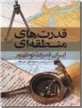 خرید کتاب قدرت های منطقه ای از: www.ashja.com - کتابسرای اشجع