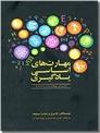 خرید کتاب مهارت های اساسی یادگیری از: www.ashja.com - کتابسرای اشجع