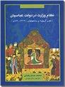 خرید کتاب نظام وزارت در دولت عباسیان از: www.ashja.com - کتابسرای اشجع