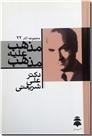 خرید کتاب مذهب علیه مذهب از: www.ashja.com - کتابسرای اشجع
