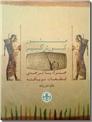 خرید کتاب منشور کورش کبیر - منشور کوروش کبیر از: www.ashja.com - کتابسرای اشجع
