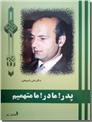 خرید کتاب پدر مادر ما متهمیم از: www.ashja.com - کتابسرای اشجع