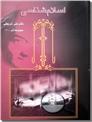 خرید کتاب اسلام شناسی از: www.ashja.com - کتابسرای اشجع