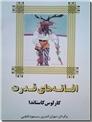 خرید کتاب افسانه های قدرت از: www.ashja.com - کتابسرای اشجع