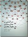 خرید کتاب درآمدی بر مدل سازی علوم رفتاری از: www.ashja.com - کتابسرای اشجع