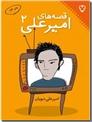 خرید کتاب قصه های امیرعلی 2 از: www.ashja.com - کتابسرای اشجع