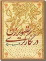 خرید کتاب تصویر زن در نگارگری از: www.ashja.com - کتابسرای اشجع