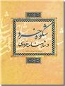 خرید کتاب شکوه خرد در شاهنامه فردوسی از: www.ashja.com - کتابسرای اشجع