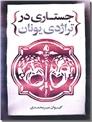 خرید کتاب جستاری در تراژدی یونان از: www.ashja.com - کتابسرای اشجع