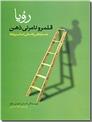 خرید کتاب رویا، قلمرو نامرئی ذهن از: www.ashja.com - کتابسرای اشجع