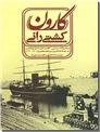 خرید کتاب کشتی رانی کارون از: www.ashja.com - کتابسرای اشجع